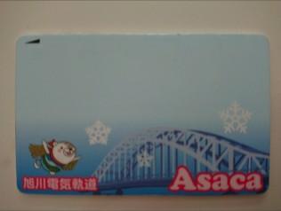 アサカカード 旭川電気軌道バス Asacaカード
