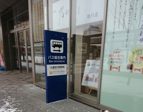 旭川駅北口バス総合案内