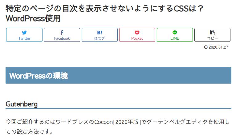 目次非表示CSS Wordpress