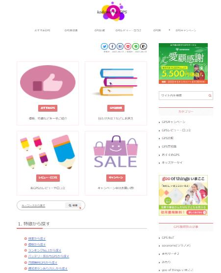 簡単サイト型ホームページ