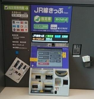 旭川駅電車券売機