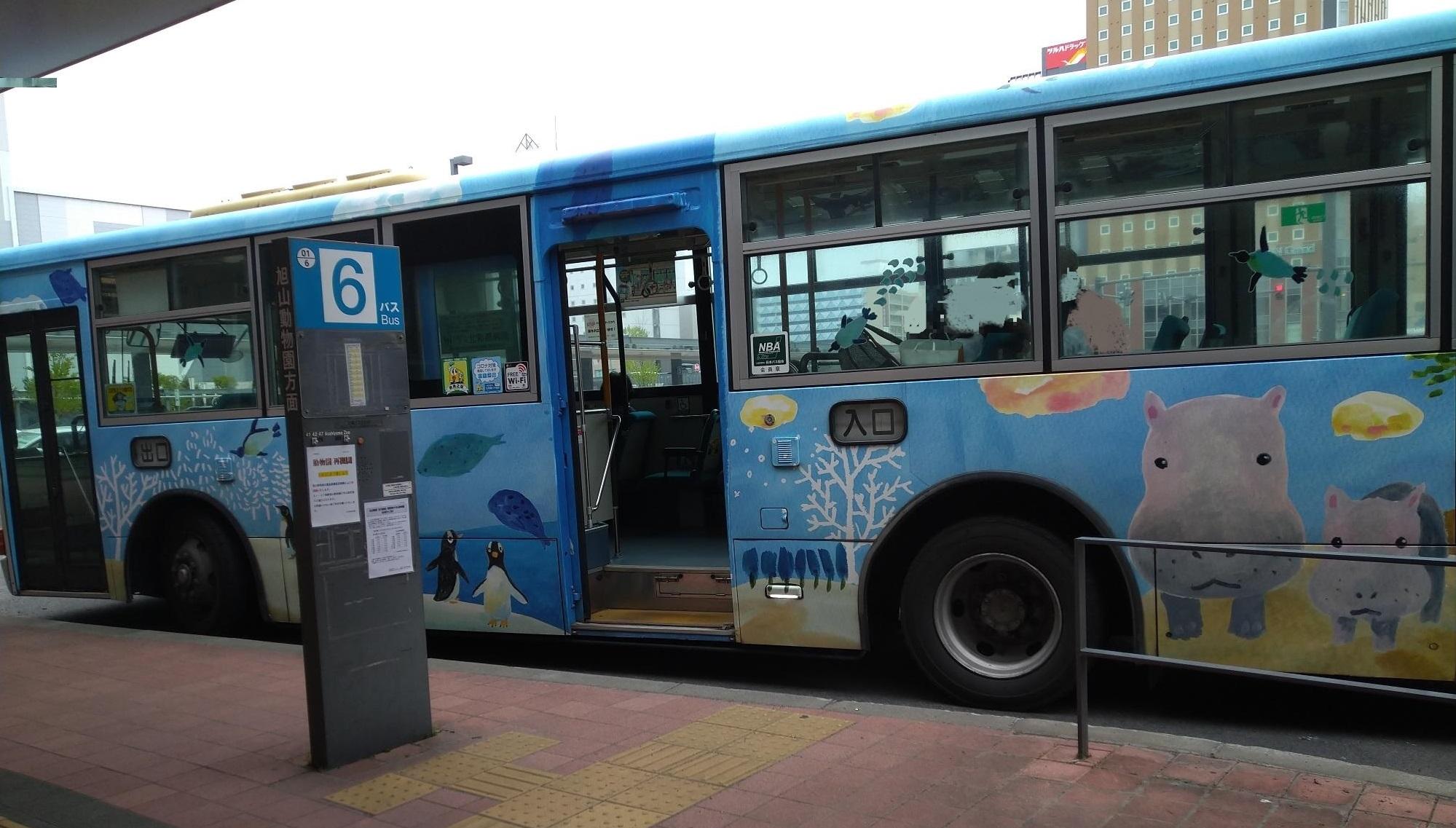 旭川 旭山動物園 バス