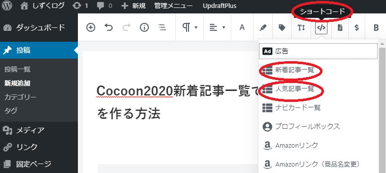 Cocoon投稿画面