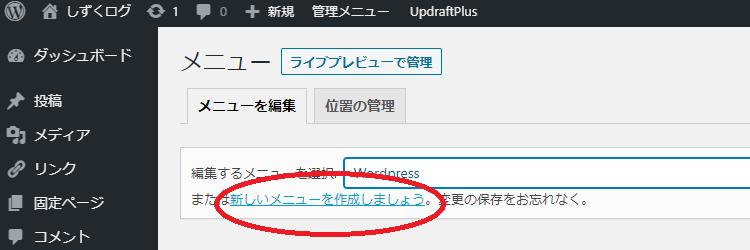Wordpressコクーンのメニュー画面