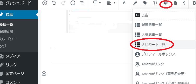 新着記事一覧でなくおすすめ一覧の作り方 Wordpress