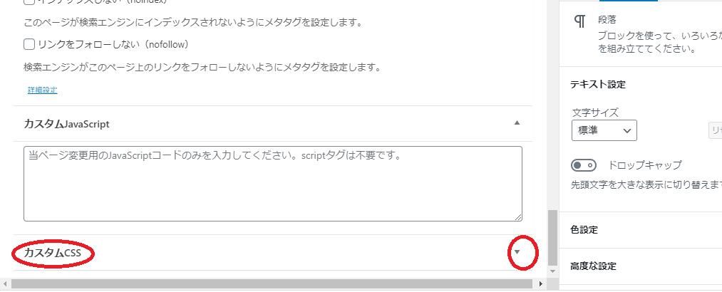 Wordpress Cocoon 投稿画面