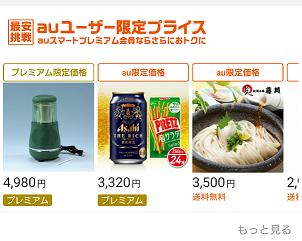 auPAYマーケットau限定プライス