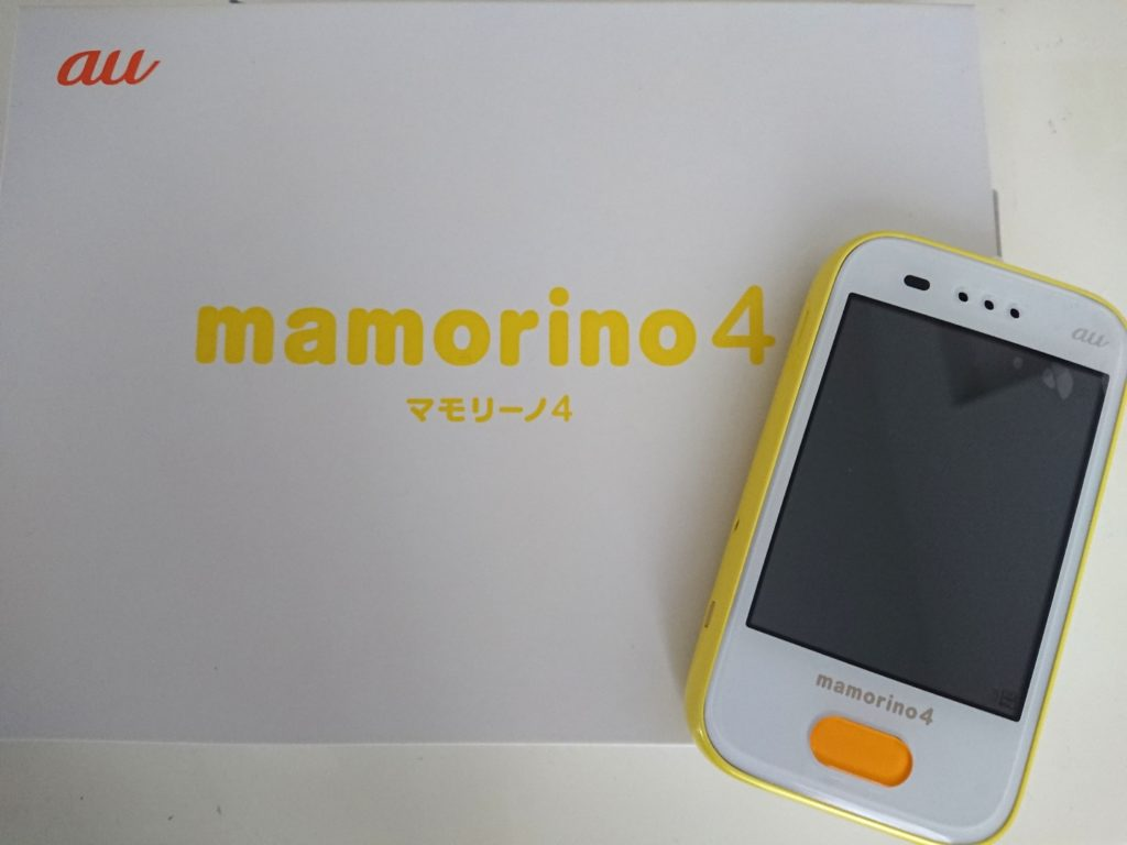 au子ども携帯マモリーノ