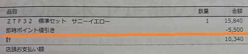 auキッズ携帯マモリーノ4の本体価格