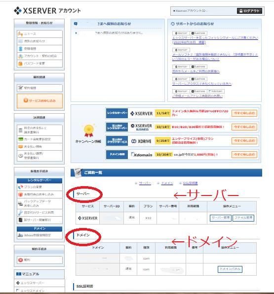エックスサーバー、エックスドメイン管理画面