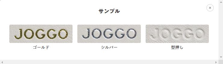 JOGGOジョッゴロゴ