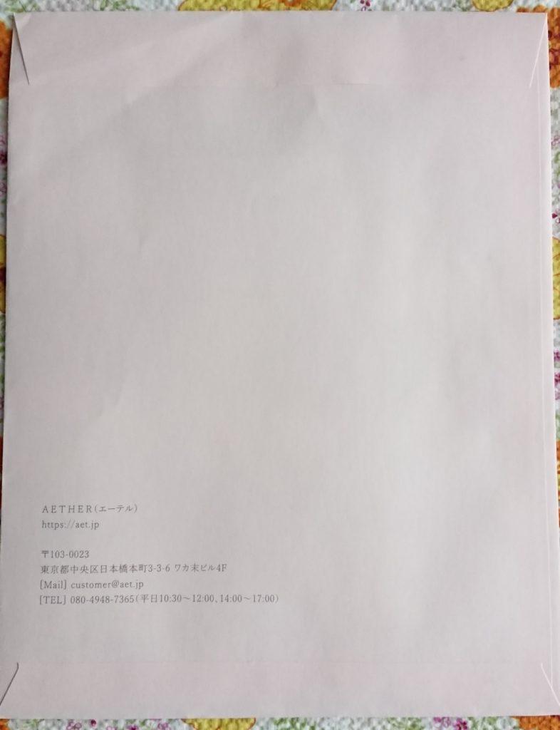 エーテル革サンプル封筒