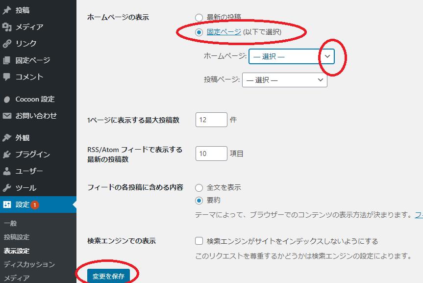 ワードプレスコクーン表示設定ページ