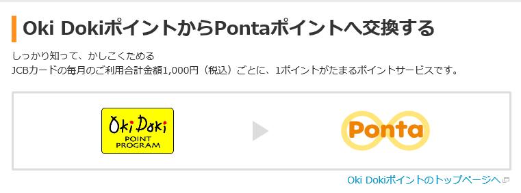 OkiDokiポイント交換ポンタポイント