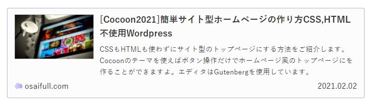 特定ページのタイトルを非表示にするCSS