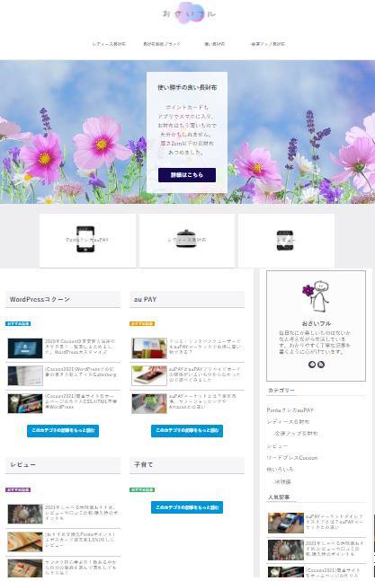 簡単サイト型ホームページ 作り方 CSS,HTML不使用 Wordpress