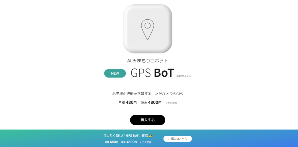 子ども用GPS GPS BoT
