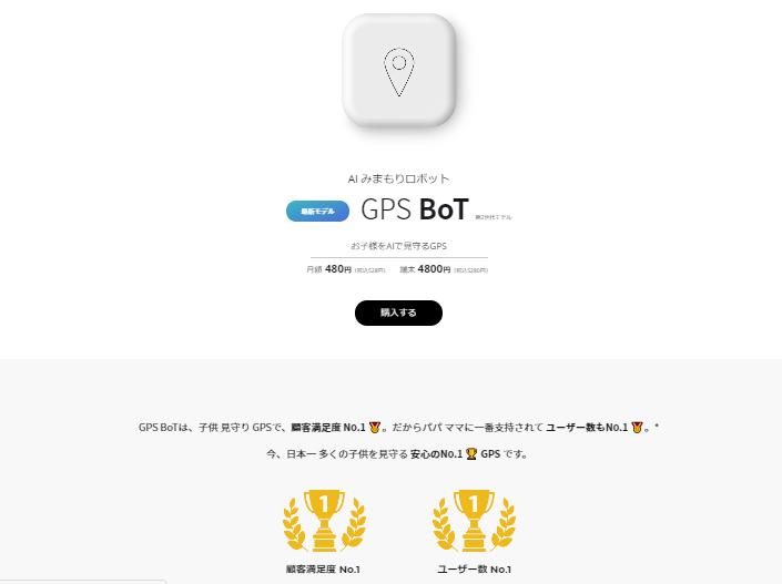 GPS BoT 子ども用GPS