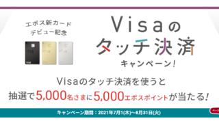エポスカード Visaタッチ決済キャンペーン