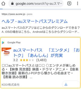 auスマートパスプレミアムとは アプリ